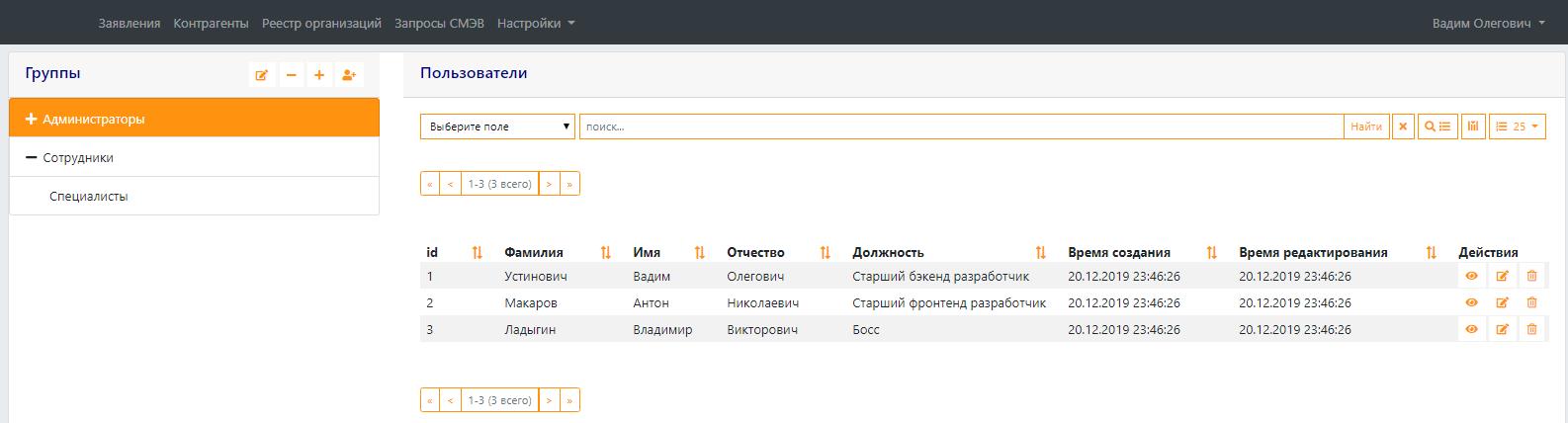 Управление пользователями и группами